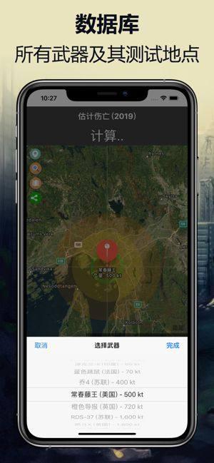 核弹模拟地图游戏官方版图片1