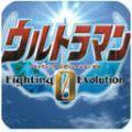 奥特曼格斗0进化下载全部人物