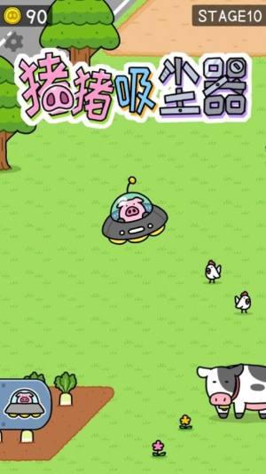 猪猪吸尘器小游戏图4