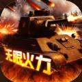 红警4d官网3k手游旧版下载 v1.0