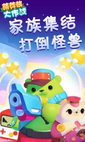 萌芽熊大作战游戏图1