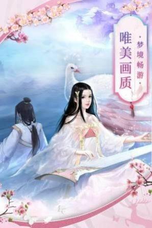 仙道至简手游官方版图片1