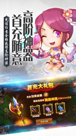 三国乱斗萌将战纪官网版图3