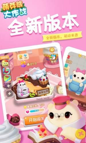 萌芽熊大作战游戏图2