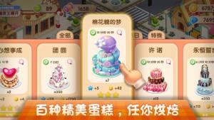 梦幻蛋糕店无限钻石金币破解版最新版图片1