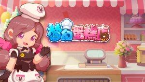 梦幻蛋糕店无限钻石版最新版图3