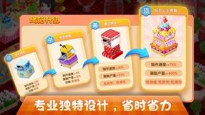 梦幻蛋糕店无限钻石版最新版图2
