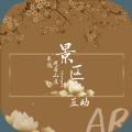 避暑山庄AR体验游戏