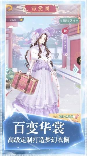 傲娇女皇手机游戏官方版图片1