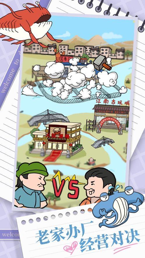 彩虹蛇皮虾小游戏官方版图片1