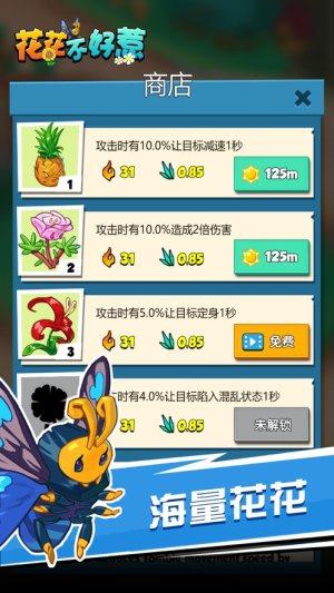Angry Flowers红包版图3