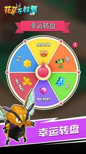 Angry Flowers游戏领100红包版图片1
