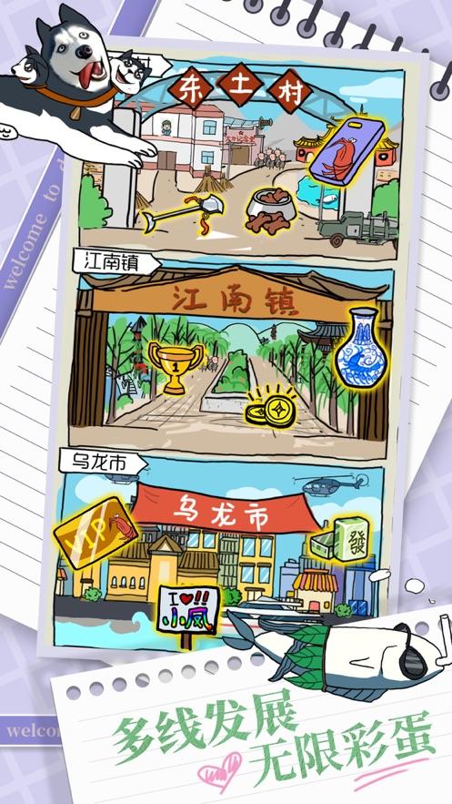 彩虹蛇皮虾小游戏官方版图3: