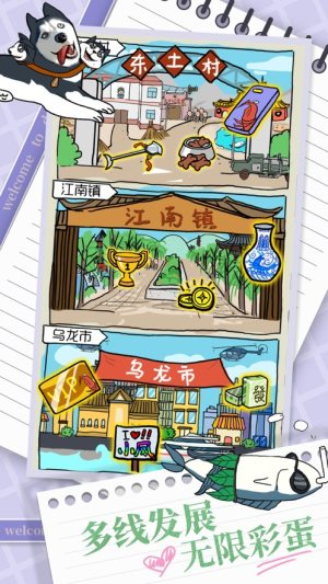 彩虹蛇皮虾游戏图3