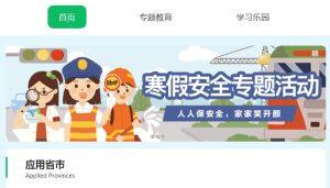 江西省中小学生网络安全知识答题入口图4