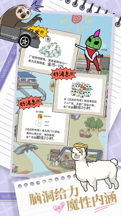 彩虹蛇皮虾小游戏官方版图4: