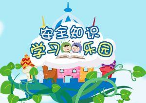 江西省中小学生网络安全知识答题入口图1