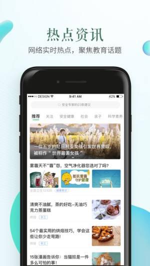 湖北省中小学生家庭教育与网络安全平台入口app图片1