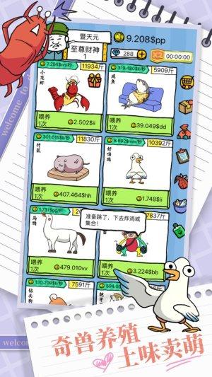 彩虹蛇皮虾游戏图1