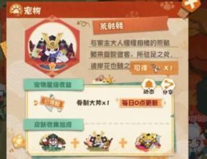 阴阳师妖怪屋式神喜好大全:式神喜欢厌恶的食物和玩具表图片3