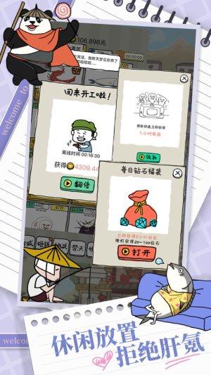 彩虹蛇皮虾游戏图5