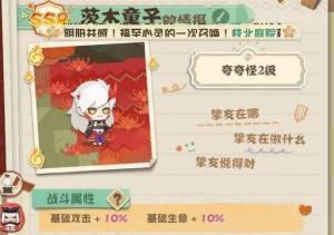 阴阳师妖怪屋茨木童子阵容推荐:茨木童子阵容搭配攻略图片1