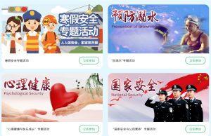 江西省中小学生网络安全知识答题入口图2