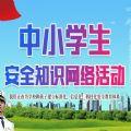 江西省中小学生网络安全知识答题入口