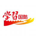 云南省国防教育知识竞赛专用平台