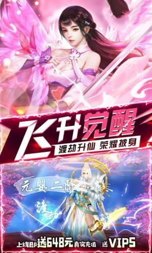 一剑武尊手游官网正式版图片1