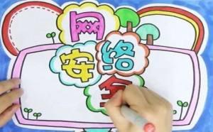 湖北中小学生家庭教育与网络安全直播网址入口:2020网络安全直播地址图片2