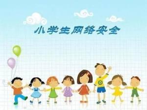 中小学生家庭教育与网络安全视频回放网址图片1