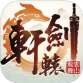 轩辕剑无双手游官网版 v1.0