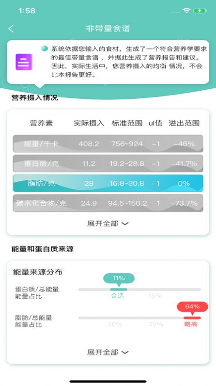 睿吃APP安卓版图1: