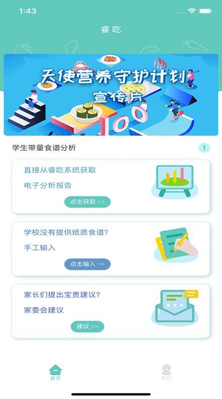 睿吃APP安卓版图2: