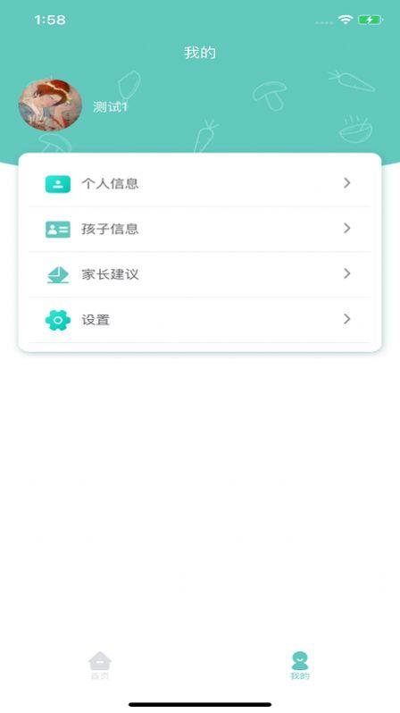 睿吃APP安卓版图3: