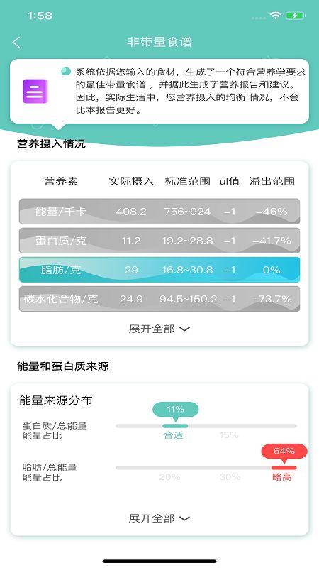 睿吃APP安卓版图片1