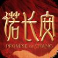 诺长安手游官网安卓版 v1.0