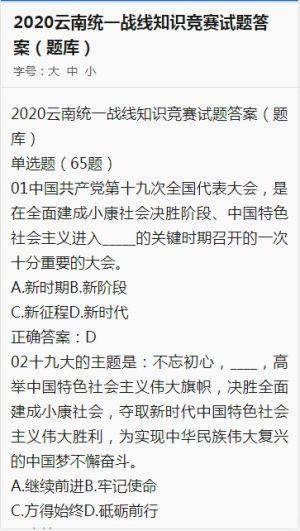 云南统一战线官网系统图3