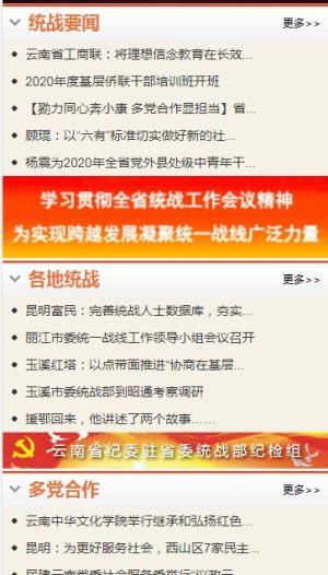 云南统一战线官网系统图1