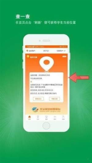 北斗平安卡APP手机版图片1