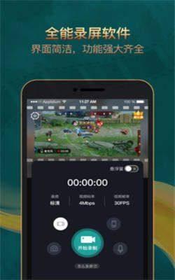 游戏录屏王者APP手机版图片1