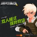 爆枪英雄官网版