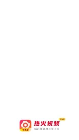 热火视频APP下载红包版图3: