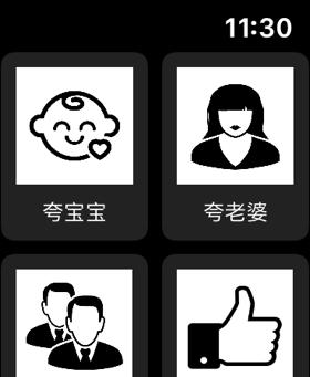 替我夸app图6