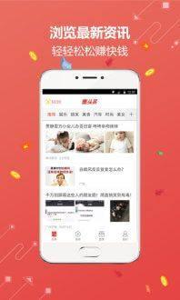 惠头条自媒体平台官方下载安装赚零钱最新版图片1