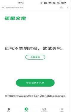 孤星文案生成器APP手机版图1: