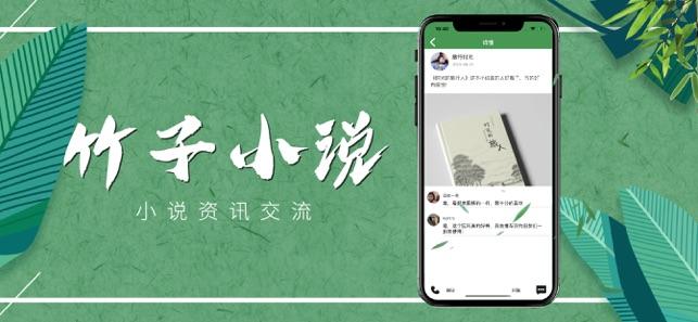 竹子小说网破解免费版下载图3: