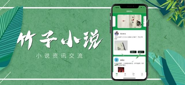 竹子小说网破解免费版下载图1: