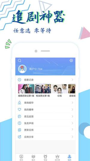 达达兔app官网下载安装图1